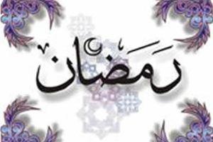 نمایش پست :چهل حدیث در خصوص ماه مبارک رمضان