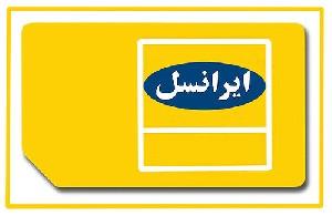 نمایش پست :ترفند رایگان کردن اینترنت در ایرانسل