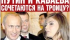 عکس هایی از دختری که رییس جمهور روسیه عاشقش شد