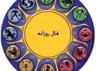 فال جدید روز پنجشنبه 19 خرداد 1390