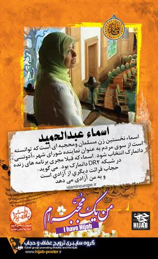بازیگران و خواننده های معروفی که با حجاب شدند ( تصویری ) - www.parsnaz.ir
