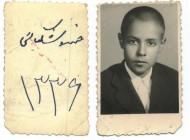 عکس کودکی زنده یاد خسرو شکیبایی..