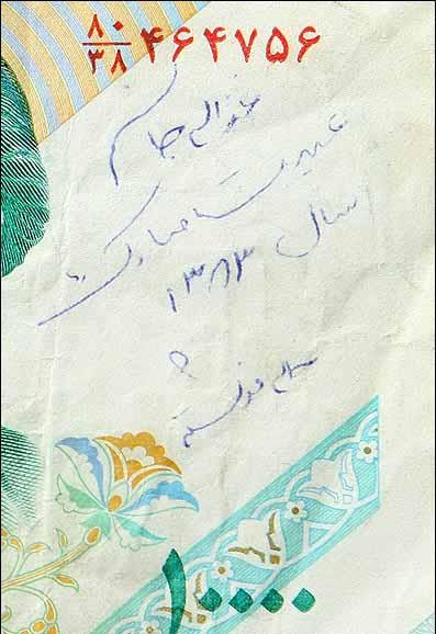 تصاویری از دل نوشته های جالب بر روی اسکناس!!