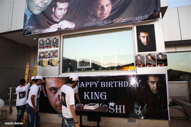 جشن تولد محسن چاووشی + گزارش تصویری