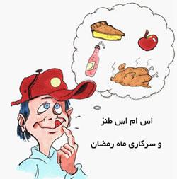 اس ام اس طنز و سرکاری ماه رمضان (sms)