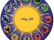 فال و طالع بینی روز شنبه 15 مرداد 1390