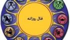 فال و طالع بینی روز یکشنبه 16 مرداد 1390