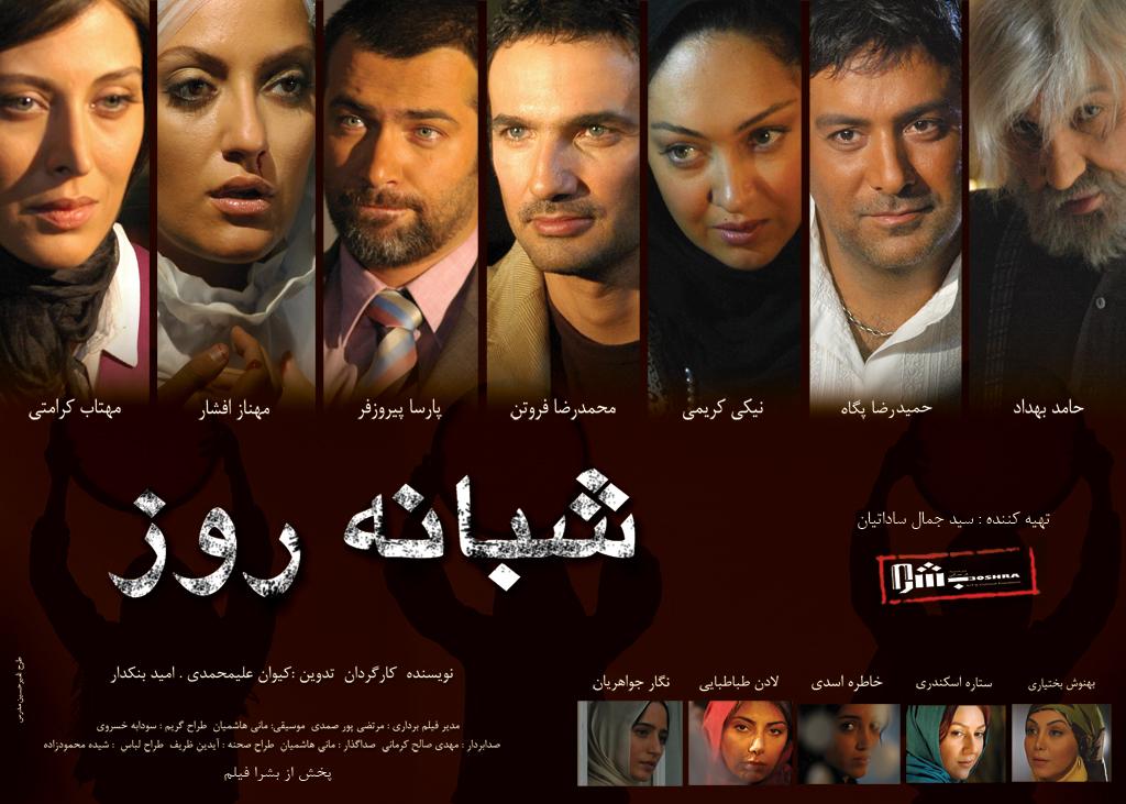 تمامه ستارگان سینمای ایران در یک فیلم + عکس