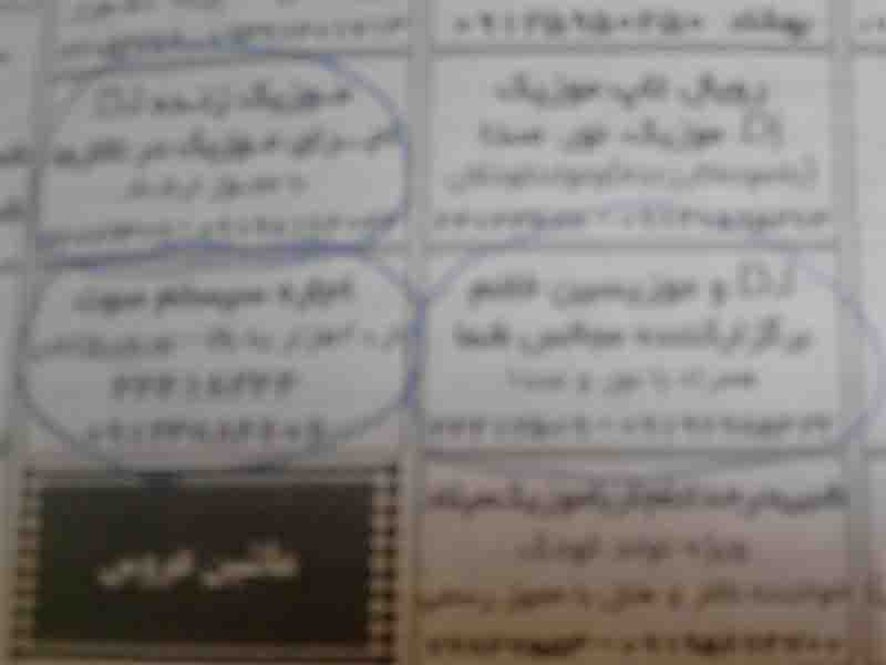 تبلیغات دیجی های خانم در تهران