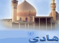 حضرت امام هادی (ع)