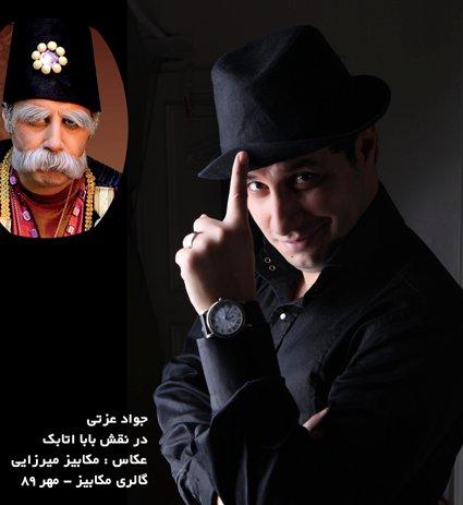 عکس های جواد عزتی + بابا اتی