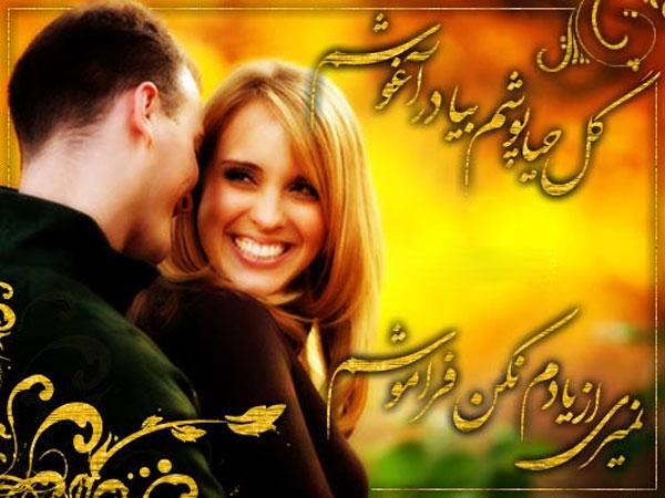 کارت پستالهای عاشقانه با شعر فاسی زیبا