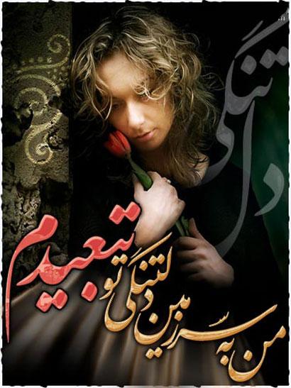 www.parsnaz.ir - کارت پستالهای عاشقانه با شعر فاسی زیبا