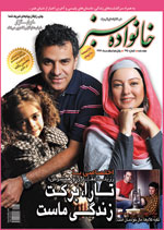 عکس رزیتا غفاری به همراه همسر و دخترش مصاحبه