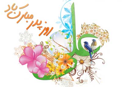 ولادت امیرالمومنین حضرت علی ( ع ) و روز پدر مبارک