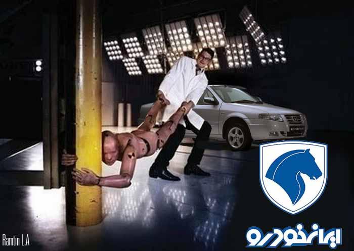 تست اتومبیل های ساخت ایران + (طنز)