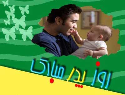 اس ام اس و کارت پستال های روز پدر