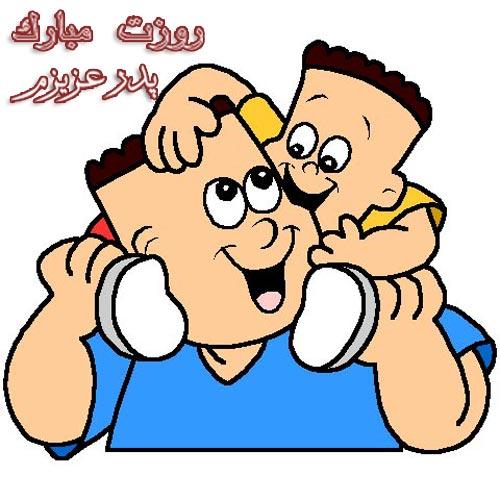 بانک پیامک: پیامکهای ویژه روز پدر خرداد 1392