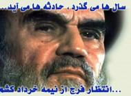 امام خمینی از ولادت تا رحلت