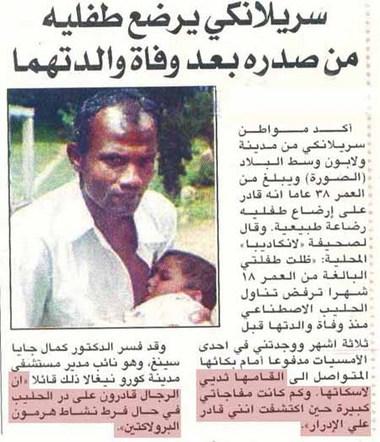 مردی که پس از مرگ همسر از سینه خود به فرزندانش شیر میدهد