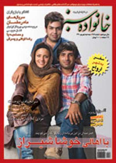 مصاحبه با حمید گودرزی و همسرش ماندانا + عکس