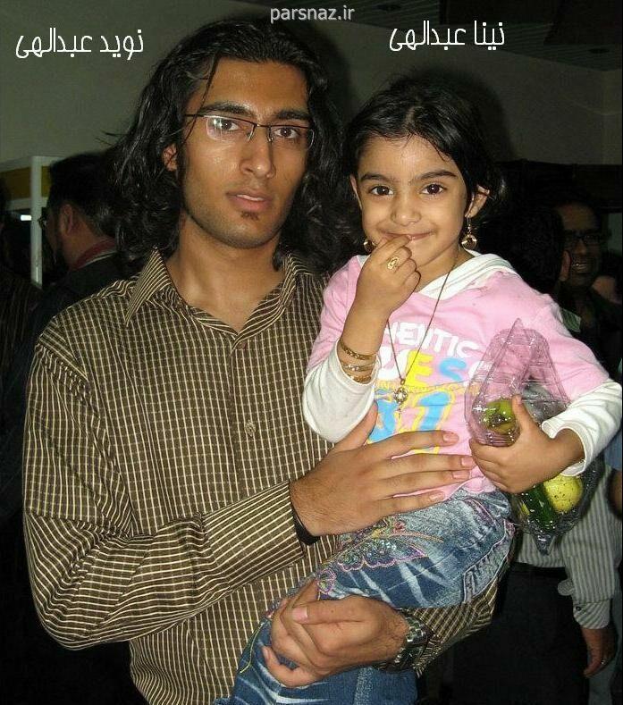 عکسی از فرزندان زنده یاد ناصر عبدالهی