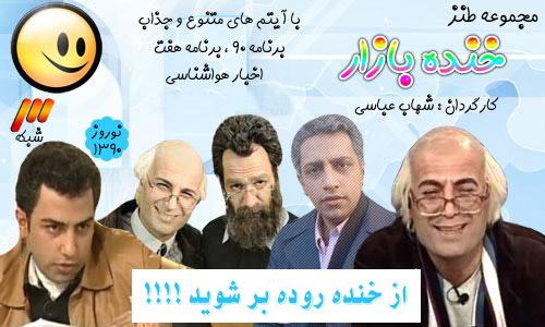 عکسهای سامان گوران بازیگر طنز خنده بازار
