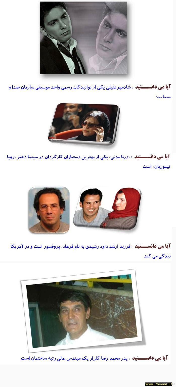 حقایقی بسیار خواندنی و جالب در مورد بازیگران ایرانی +عکس