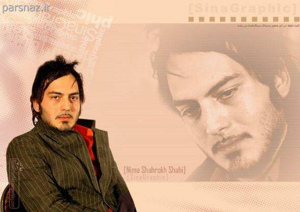 عکس های جدید و دیدنی نیما شاهرخ شاهی