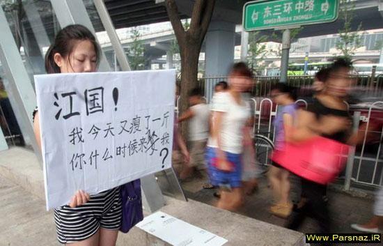 اقدام عجیب دختر چینی برای بازگشت دوست پسرش + عکس