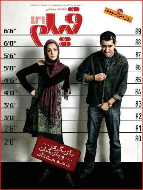 عکس شهاب حسینی و ترانه علیدوستی www.parsnaz.ir