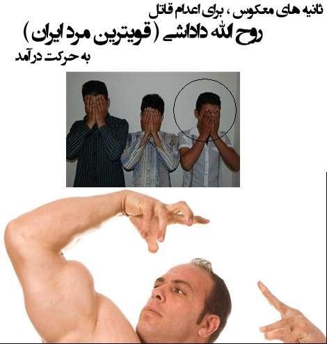 زمان اعدام قاتل روح الله داداشی چهارشنبه 30 شهریور