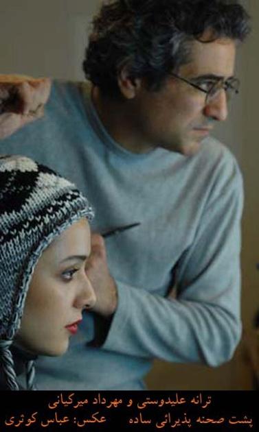 ترانه علیدوستی در فیلم جدید پذیرایی ساده + عکس