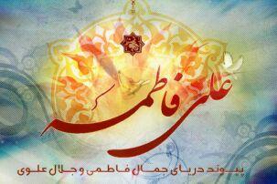 www.parsnaz.ir - اس ام اس های ویژه ازدواج حضرت علی و فاطمه