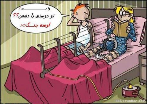 www.parsnaz.ir - وقتی پسر و دختر توی یک اتاق تنها میشوند + طنز