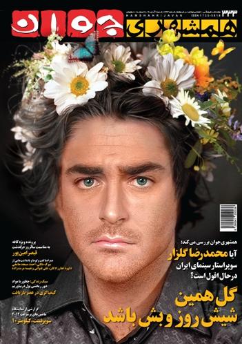 محمدرضا گلـــزار ، گلـــزار شد + عکس