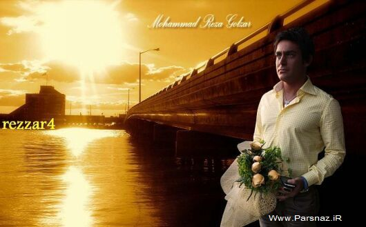 جدیدترین عکسهای محمدرضا گلزار