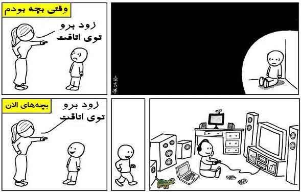 www.parsnaz.ir - تفاوت بچه های دیروز و امروز + عکس طنز