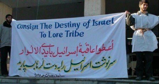 www.parsnaz.ir - سرنوشت اسراییل را باید به لرها سپرد + عکس