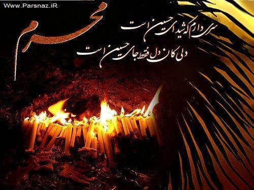 عکس های زیبا مخصوص محرم و عاشورای حسینی