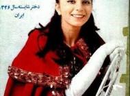 دختر شایسته ایران پرنسس سوم دنیا بود + عکس
