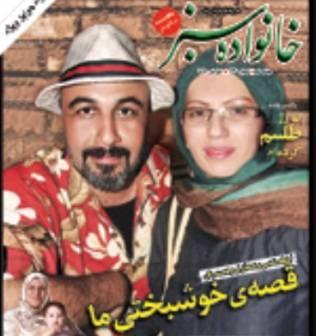 عکس رضا عطاران و همسرش + بیوگرافی