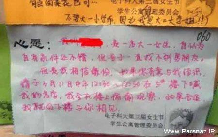 آگهی دوست پسر یابی و دردسر بزرگ دختر چینی + عکس