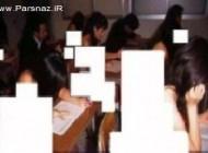 عریان کردن دختران در جلسه امتحان بخاطر تقلب + عکس