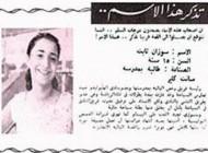 همسر حسنی مبارک یک رقاصه بود + عکس