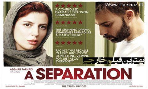 جدایی نادر از سیمین در سینماهای آمریکای شمالی + عکس