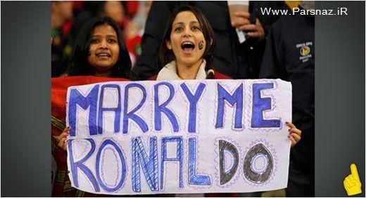 پیشنهاد جالب ازدواج یك دختر به رونالدو در حین بازی + عکس