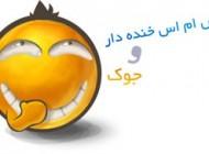 جوک های بسیار خنده دار ایرانی + جدید
