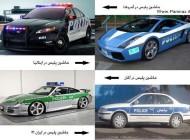 عکس جالب از مقایسه ماشین پلیس ایران و کشور های دیگه