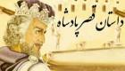 داستان بسیار جالب قصر پادشاه ( آموزنده )